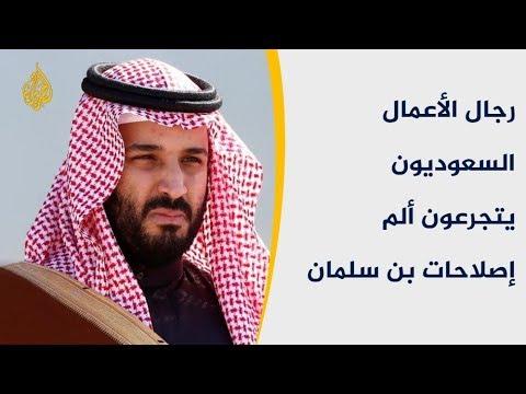 تحدثت عنها فايننشال تايمز.. ما أسباب الصعوبات الاقتصادية بالسعودية؟  - 23:53-2019 / 6 / 9