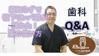 群馬 前橋 歯科 インプラント Q&A287 親知らずで顎下リンパ節が腫れた!薬の使い方 智歯 炎症