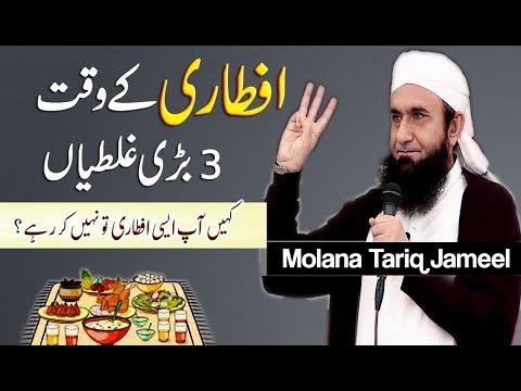 Maulana Tariq Jameel Ramadan Bayan 2018 | Iftari Main 3 Badi Ghaltiaan Ramzan Bayan