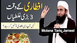 Iftari Main 3 Badi Ghaltiaan Ramzan Bayan - Ramadan Maulana Tariq Jameel Latest Bayan 21 May 2018