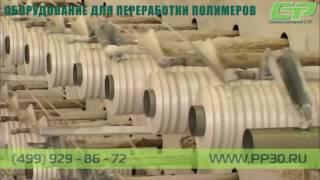 Оборудование для выпуска Биг Бэг из полипропилена(, 2016-08-03T14:29:13.000Z)
