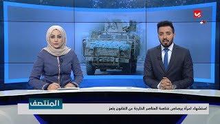نشرة اخبار المنتصف   20 - 04 - 2019   تقديم هشام الزيادي و مروه السوادي   يمن شباب
