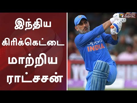 இந்திய கிரிக்கெட்டை மாற்றிய ராட்சசன் | Dhoni | MSD | IPL | CSK