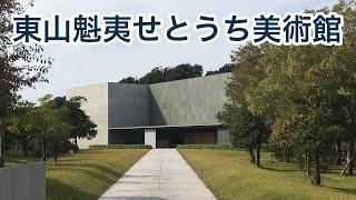 東山魁夷『瀬戸内美術館』(谷口吉生)Higashiyama kaii Setouchi Art Museum