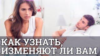 Как узнать изменяют ли вам || Юрий Прокопенко