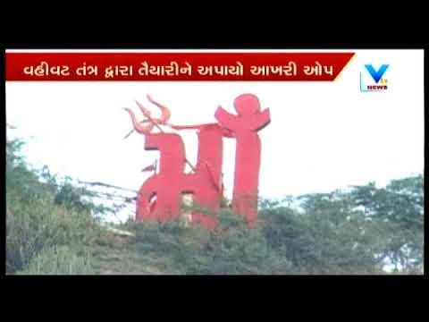 PM Modi's Gujarat Visit: Security tightened in Chotila; to inaugurate several schemes   Vtv News