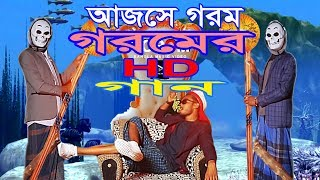 গরমের গান | Gorom Er Song || Dilbar Dilbar Parody || Bangla New Song 2019 || mr singer