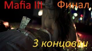 Мафия 3 - Финал (Все Концовки) Нарезка