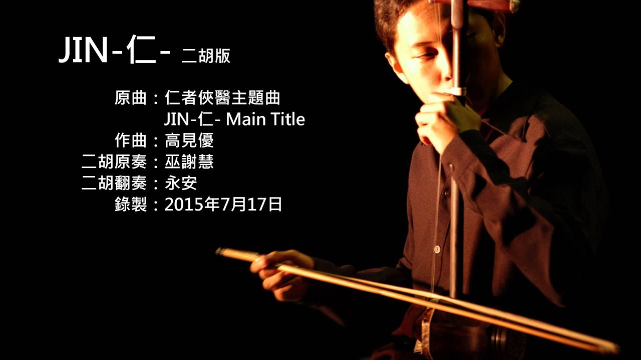 仁者俠醫主題曲-JIN-仁- 二胡版 by 永安 JIN Main Title (Erhu Cover) - YouTube