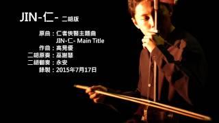 仁者俠醫主題曲-JIN-仁- 二胡版 by 永安 JIN Main Title (Erhu Cover) Mp3