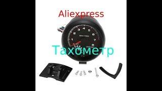 Aliexpress. Тахометр выносной + подключение