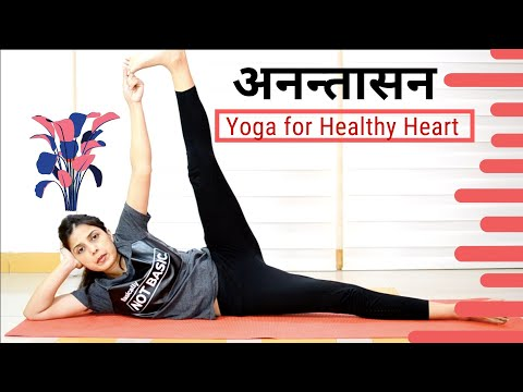 Anantasana (अनन्तासन) | Sleeping Vishnu Pose | Yoga For Healthy Heart | Easy Yoga With AB