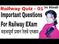 Railway Important Questions | Quiz -1 | RRB, SSC, MPSC Prime LearnIN
