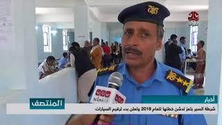 شرطة السير بتعز تدشن خطتها للعام 2018 وتعلن بدء ترقيم السيارات   يمن شباب