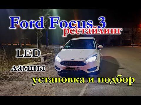 FORD FOCUS 3 РЕСТАЙЛИНГ / УСТАНОВКА LED ЛАМП И ИХ ПОДБОР