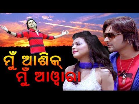 Mu Ashiq Mu Awara || Full Movie 2018 || Latest Odia Move || Lokdhun Oriya