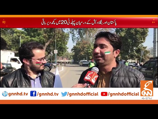 Pakistani Cricket lovers supports Bangladesh teem   GNN   24 January 2020