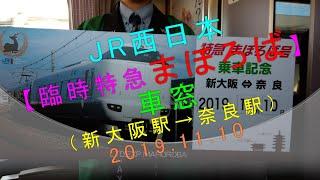 まほろばに乗ってきた!JR西日本【臨時特急まほろば 車窓(新大阪駅→奈良駅)2019.11.10】