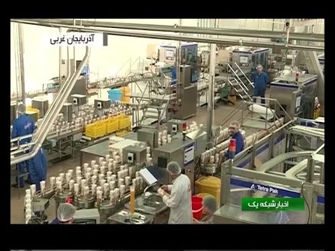 Iran fruit concentrate industries صنايع كنسانتره ميوه آذربايجان غربي ايران