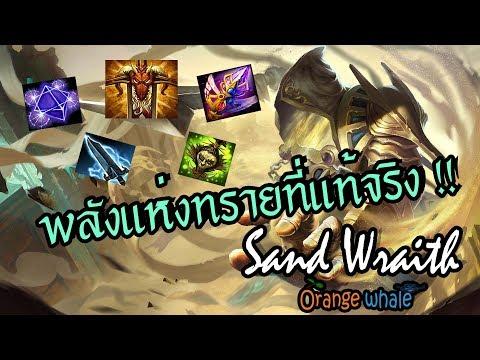 [HON whale] HON 4.2.0 - Ep.36 Sand Wraith ปรับใหม่ตีไวแยกร่างได้แล้วโหดมั้ยอ่ะ ??