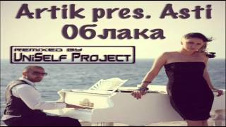 Artik pres. Asti - Облака (UniSelf Remix)