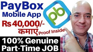 Best Part time job | Work from home | Paybox | Excellent income | पार्ट टाइम जॉब |