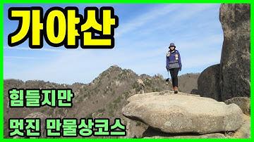 [가야산] 가야산 만물상 등산 코스 / 100대명산 가야산국립공원 / Gayasan Mountain