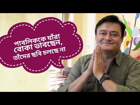 পাবলিককে যাঁরা বোকা ভাবছেন,  তাঁদের ছবি চলছে না: শাশ্বত। Saswata Chatterjee Exclusive