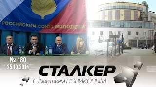 "Программа ""Сталкер"" от 25.10.2014"