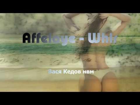 Affelaye - Whir
