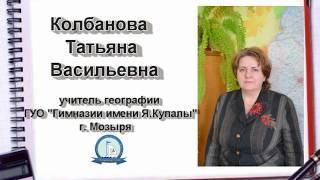 урок географии Т.В. Колбанова
