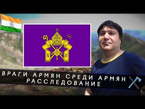 Враги армян среди армян. Расследование