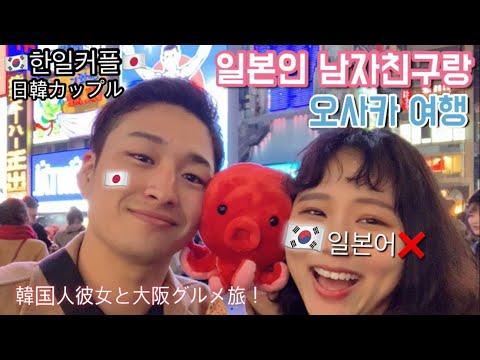 한일커플/먹방 여행기🐷오사카 여행 브이로그!/국제커플 日韓カップル 韓国人彼女と大阪グルメ旅行!