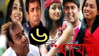 Bangla Eid Natok 2015 Eid Ul Fitr   Khayesh   Part 6 Last Episode   ft  Mosharraf Karim