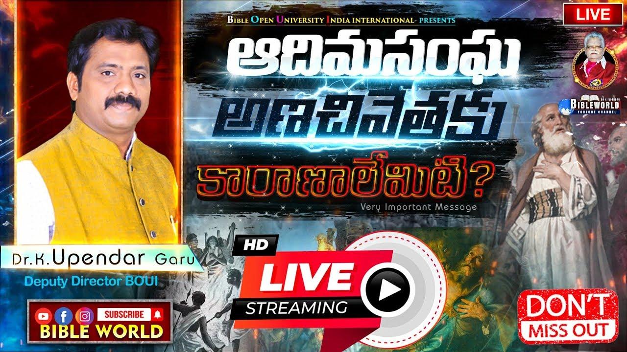 Sunday LIVE  📖 ఆదిమ సంఘం అనిచివేతకు కారణాలేమిటి ?  #Live By Dr K. Upendar garu BOUI | BIBLE WORLD |