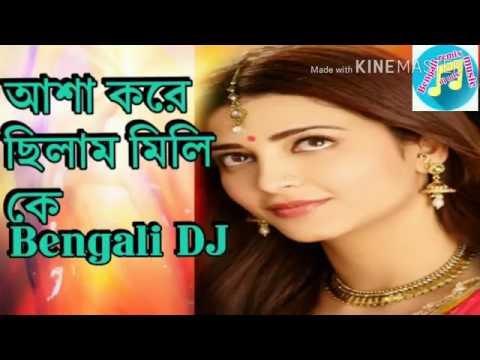 Asha Kore Chilam Mili Ke Bengali DJ song