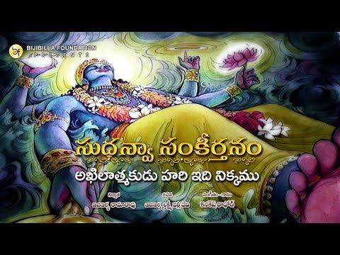 Akhilathmakudu Hari Idi Nikkamu - Kanakesh Rathod
