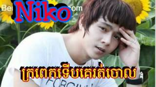 Sunday cd vol 189 niko ក្រពេកទេីបគេរត់ចោល Khmer song mp3.