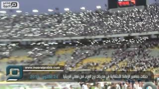 مصر العربية | دخلات جماهير الزمالك الاحتفالية في مدرجات برج العرب قبل نهائي افريقيا