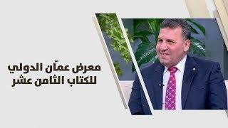 وائل أبو غربية ود.هيثم الحاج علي - معرض عمّان الدولي للكتاب الثامن عشر