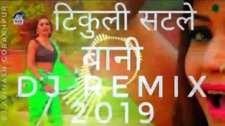 Harihar Tikuliya Lahardar Tikuli Satale Bani ||DJ REMIX SONG 2019