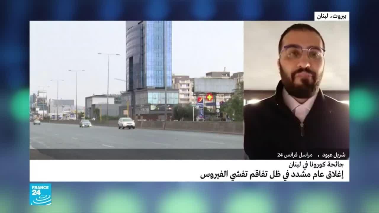 ما مدى الالتزام بالإغلاق العام في لبنان بعد تفاقم تفشي فيروس كورونا؟  - 16:00-2021 / 1 / 15