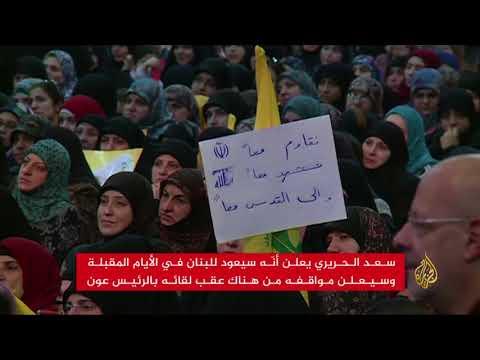 اللبنانيون ينتظرون وصول الحريري بعد استراحة باريسية  - نشر قبل 4 ساعة