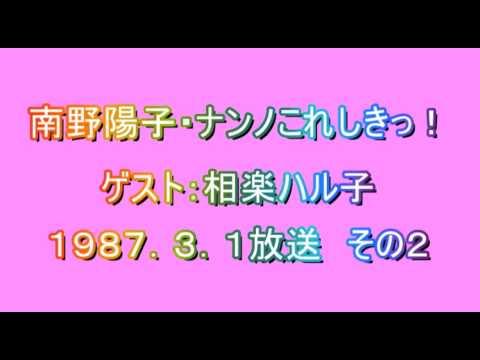南野陽子・ナンノこれしきっ! 1987/3/1 その2