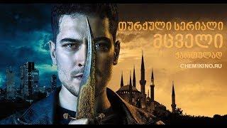 თურქული სერიალი მცველი / turquli seriali mcveli (8 მსახიობი / msaxiobi)