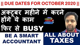 GST COMPLIANCE DUE DATES FOR OCTOBER 2020 | INCOME TAX COMPLIANCE FOR OCTOBER 2020 | DUE DATES