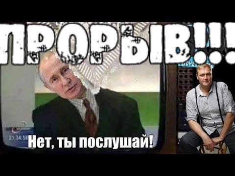 Мистер ФЕЙК. Затяжное пике путинского режима.