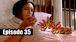 Isira Bawaya | ඉසිර භවය | Episode 35 | 19 - 06 - 2019 | Siyatha TV Thumbnail