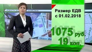 Новости экономики - 01.02.2018