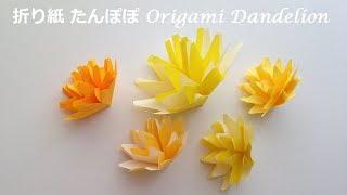 折り紙 たんぽぽの花の折り方、作り方を紹介します。 折り紙というより...